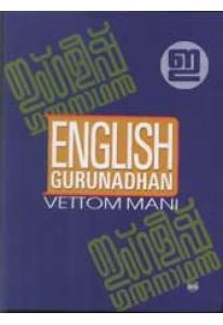 English Gurunathan