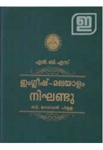 NBS English Malayalam Dictionary