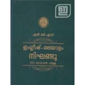 NBS English Malayalam Dictionary