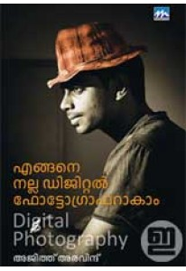 Engane Nalla Digital Photographer Aakam