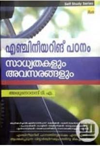 Engineering Padanam: Sadhyathakalum Avasarangalum