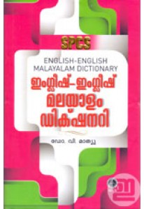 English English Malayalam Dictionary (NBS Edition)