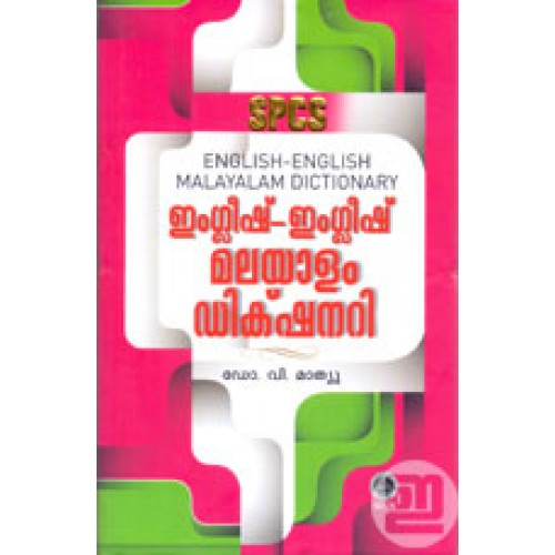 English English Malayalam Dictionary