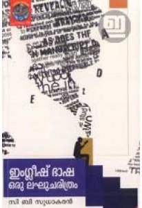English Bhasha: Oru Laghu Charitram