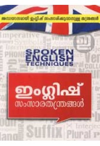English Samsara Thantrangal