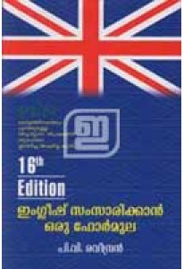 English Samsarikkan Oru Formula (Old Edition)