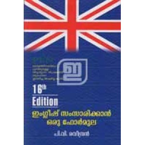 English Samsarikkan Oru Formula (Old Edition)