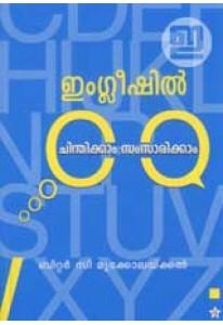 Englishil Chinthikkam Samsarikkam