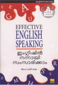 Effective English Speaking: Englishil Nannayi Samsarikkam