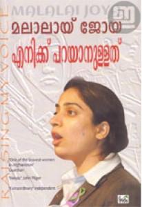 Enikku Parayanullathu