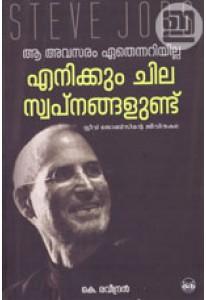 Aa Avasaram Ethennariyilla; Enikkum Chila Swapnangalundu