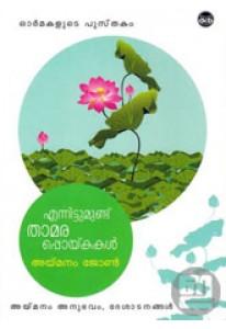 Ennittumund Thamara Poykakal