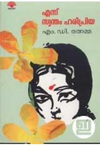 Ennu Swantham Haripriya