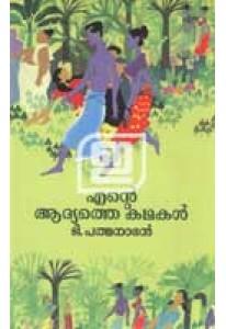 Ente Aadyathe Kathakal