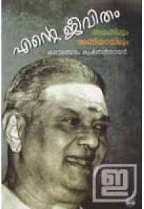 Ente Jeevitham Arangilum Aniyarayilum