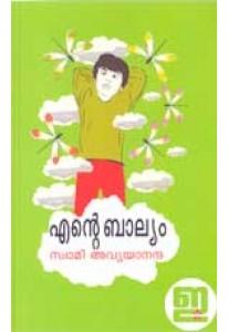 Ente Balyam (Old Edition)