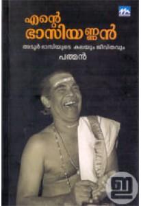 Ente Bhasiyannan