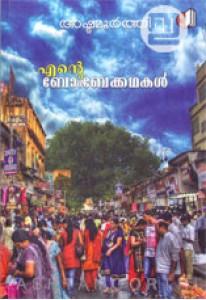 Ente Bombay Kathakal