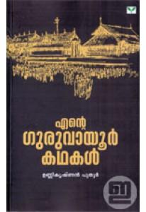 Ente Guruvayoor Kathakal