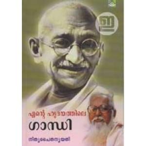 Ente Hrudayathile Gandhi
