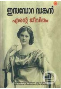 Ente Jeevitham: Isadora Duncan ( Old Edition)