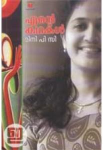 Ente Kathakal