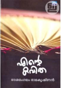 Ente Kavitha (Old Edition)