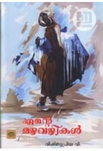 Ente Mazhavazhikal