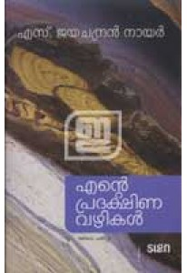 Ente Pradakshina Vazhikal