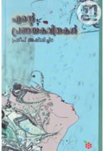 Ente Pranaya Kavithakal