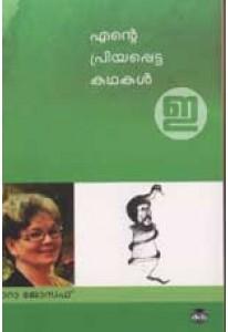 Ente Priyappetta Kathakal (Sara Joseph)