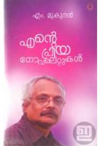 Ente Priya Novelettukal: M Mukundan