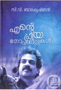 Ente Priya Novelettukal: C V Balakrishnan