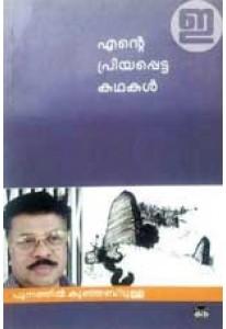 Ente Priyappetta Kathakal: Punathil Kunjabdulla