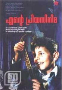 Ente Priya Cinema