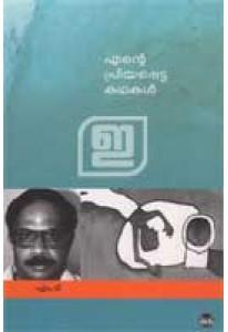 Ente Priyappetta Kathakal: M T