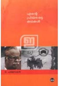 Ente Priyappetta Kathakal (T Padmanabhan)