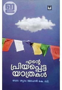 Ente Priyappetta Yathrakal