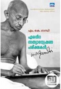 Ente Sathyanweshana Pareekshakal