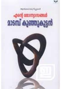 Ente Thonnyasangal