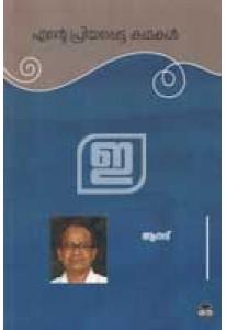 Ente Priyappetta Kathakal (Anand)