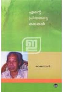 Ente Priyappetta Kathakal (Kakkanadan)