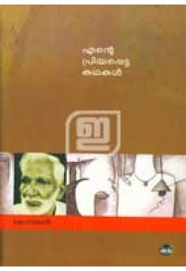 Ente Priyappetta Kathakal - Kovilan