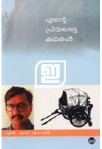Ente Priyappetta Kathakal (N S Madhavan)