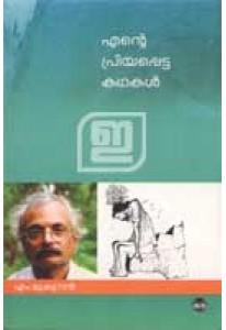 Ente Priyappetta Kathakal (M Mukundan)