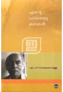 Ente Priyappetta Kathakal (M P Narayana Pillai)