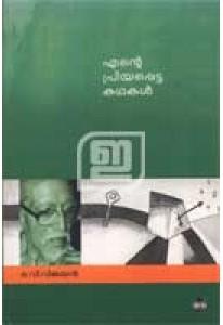Ente Priyappetta Kathakal: O V Vijayan