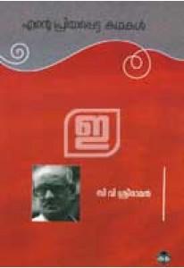 Ente Priyappetta Kathakal (C V Sreeraman)