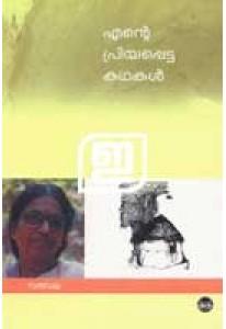 Ente Priyappetta Kathakal (P Valsala)