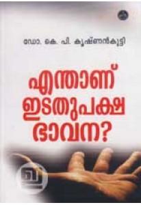 Enthanu Idathupaksha Bhavana?